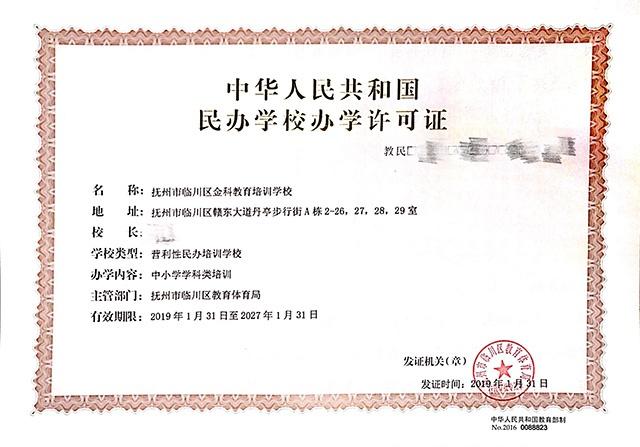金科民办学校办学许可证